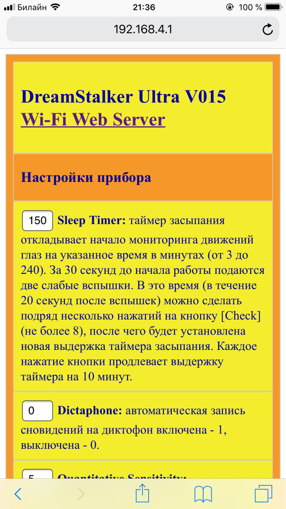 ScreenShot N1 - настройки прибора DreamStalker Ultra, отображаемые в браузере Safari через Wi-Fi-интерфейс, DreamStalker